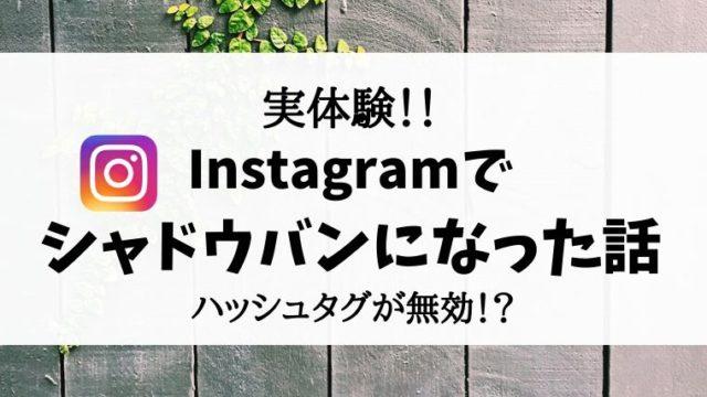 Instagramでシャドウバンになった話。